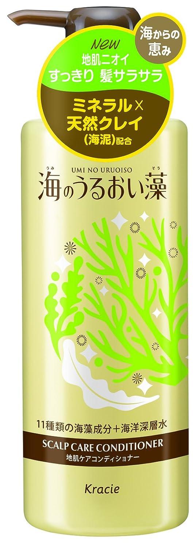 本能問い合わせるグローブ海のうるおい藻 地肌ケアコンディショナーポンプ 520g