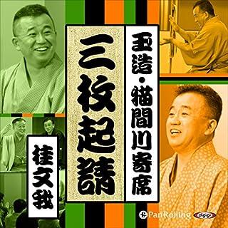 『【猫間川寄席ライブ】 三枚起請』のカバーアート