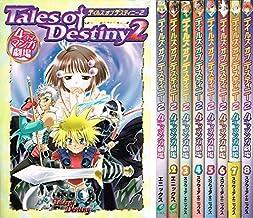 テイルズ オブ デスティニー2 4コママンガ劇場 コミック 1-8巻セット