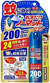 アース おすだけノーマットロング 蚊取り スプレータイプ 200日分(41.7ml) × 8個セット