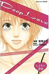 Deep Love レイナの運命 (別冊フレンドコミックス) Kindle版