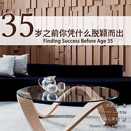 35岁之前,你凭什么脱颖而出 - 35歲之前,你憑什麼脫穎而出 [Finding Success Before Age 35] audiobook cover art
