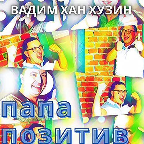 Вадим Хан Хузин
