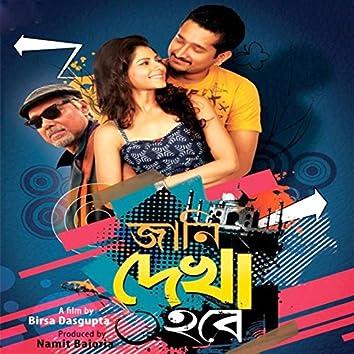 Jani Dekha Howbe (Original Motion Picture Soundtrack)