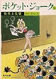 ポケット・ジョーク〈16〉先生と生徒 (角川文庫)