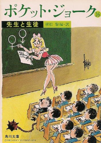 ポケット・ジョーク〈16〉先生と生徒 (角川文庫)の詳細を見る