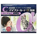 【動物用医薬品】フジタ製薬 マイフリーガードα猫用 3本入