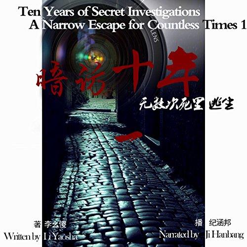 暗访十年:无数次死里逃生 1 - 暗訪十年:無數次死裡逃生 1 [Ten Years of Secret Investigations: Countless Narrow Escapes 1] audiobook cover art