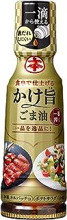 竹本油脂 マルホン かけ旨ごま油(一番搾り) 150g ×3本