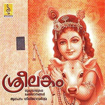 Sreelakam