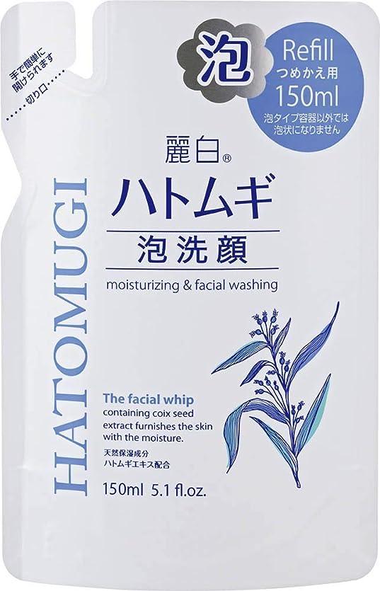 なめらかな化学最高熊野油脂 麗白 ハトムギ泡洗顔 つめかえ用 150mL 4513574029576