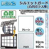 窓ビジョン シルエットガード(凸凹ガラス用) 92cm×90cm プレーン・SD-L01