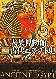 大英博物館 図説 古代エジプト史