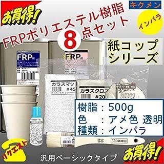 【紙コップシリーズ】キクメン FRP補修8点セット インパラ樹脂1Kg アメ色透明 汎用ベーシック