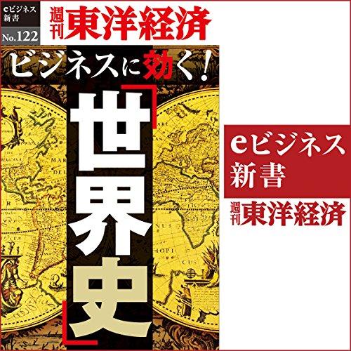 『ビジネスに効く!「世界史」 (週刊東洋経済eビジネス新書 No.122)』のカバーアート