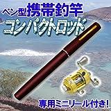 携帯ペン型釣竿 コンパクトロッド■リール付◆赤
