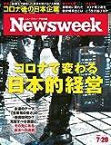 ニューズウィーク日本版 7/28号 特集:コロナで変わる日本的経営