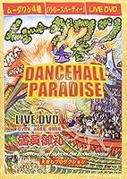 DANCEHALL PARADISE ムーダウン4巻リリーズ・パーティー [DVD]