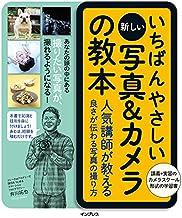 表紙: いちばんやさしい新しい写真&カメラの教本 人気講師が教える良さが伝わる写真の撮り方 「いちばんやさしい教本」シリーズ | 井川拓也