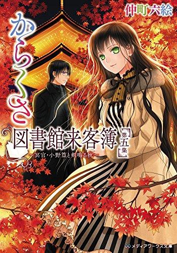 からくさ図書館来客簿 第五集 ~冥官・小野篁と剣鳴る秋~ (メディアワークス文庫)