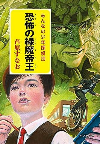 恐怖の緑魔帝王 (ポプラ文庫)