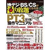 地デジ・BS/CSが録り放題になる本 (三才ムック vol.545)