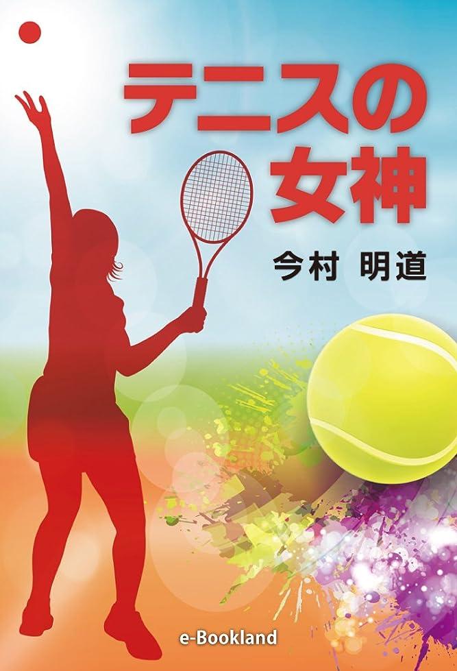 皮打ち負かすうがいテニスの女神