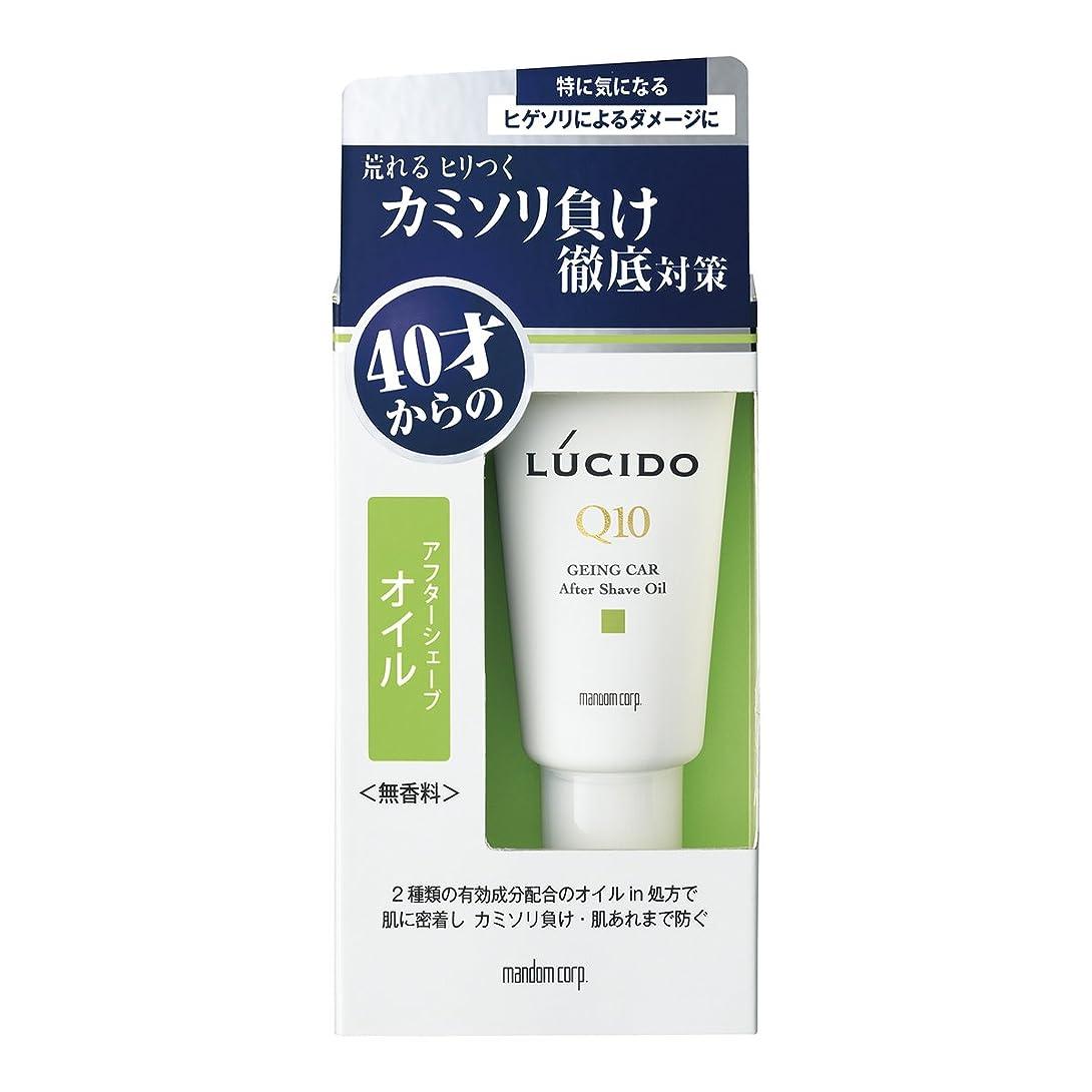 精緻化防腐剤悩みルシード 薬用 アフターシェーブオイル (医薬部外品)30g