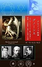 グルジェフ総論:グノーシス(第一巻 創造の秘密): ユダヤ/キリスト教の源流と回帰への衝動に導かれた魂の系譜