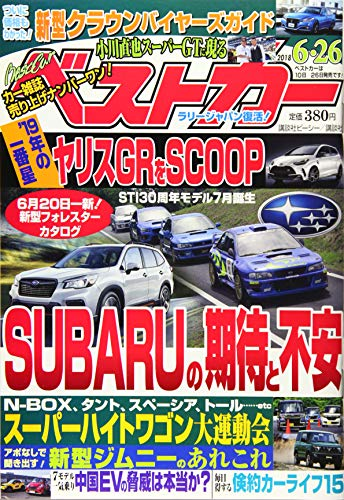 ベストカー 2018年 6/26 号 [雑誌]