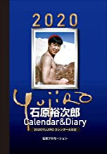 【Amazon.co.jp 限定】石原裕次郎2020カレンダー&ダイアリー(裕次郎記念切手付)