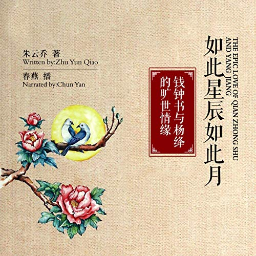 如此星辰如此月:钱钟书与杨绛的旷世情缘 - 如此星辰如此月:錢鍾書與楊絳的曠世情緣 [The Epic Love of Qian Zhongshu and Yang Jiang] cover art