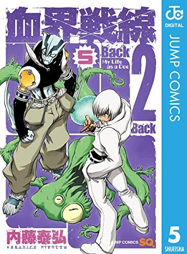 [画像:血界戦線 Back 2 Back 5 (ジャンプコミックスDIGITAL)]