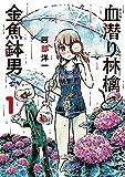新装版 血潜り林檎と金魚鉢男(1) (アース・スターコミックス)