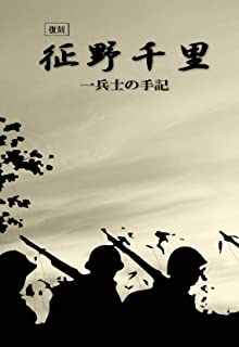 新装復刻「征野千里」 呉PASS復刻選書52