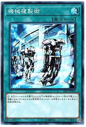 遊戯王 / 機械複製術(スーパー) / 18TP-JP202 / トーナメントパック2018 Vol.2