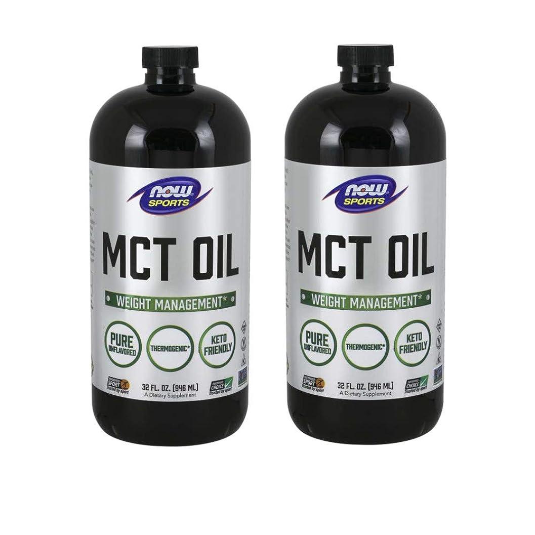 ショートカット反論作成する[海外直送品] ナウフーズ 【2個セット】MCTオイル(中鎖脂肪酸トリグリセリド)32オンス