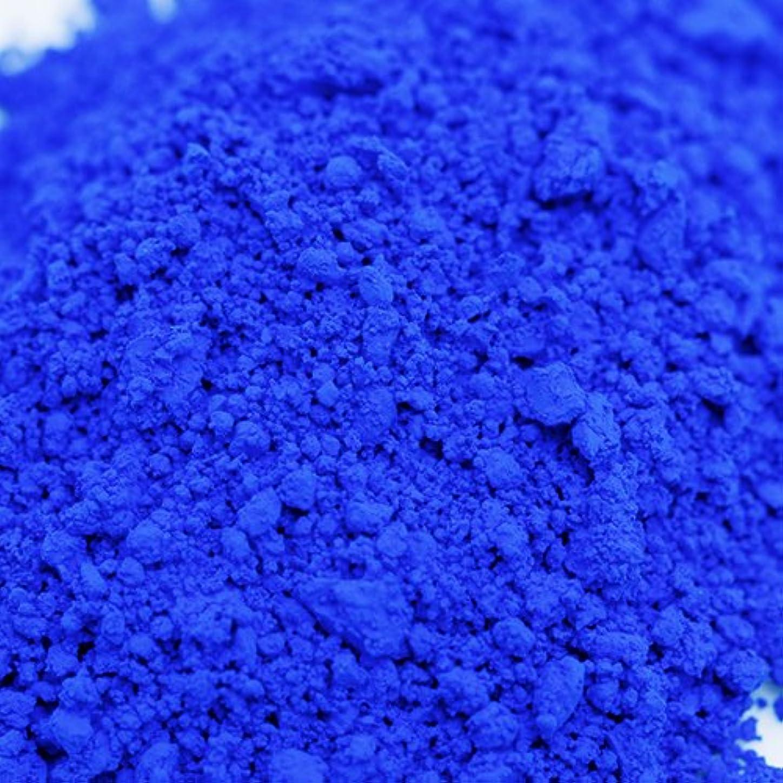 ドラゴン背骨選ぶウルトラマリン ブルー 20g 【手作り石鹸/手作りコスメ/色付け/カラーラント/青】