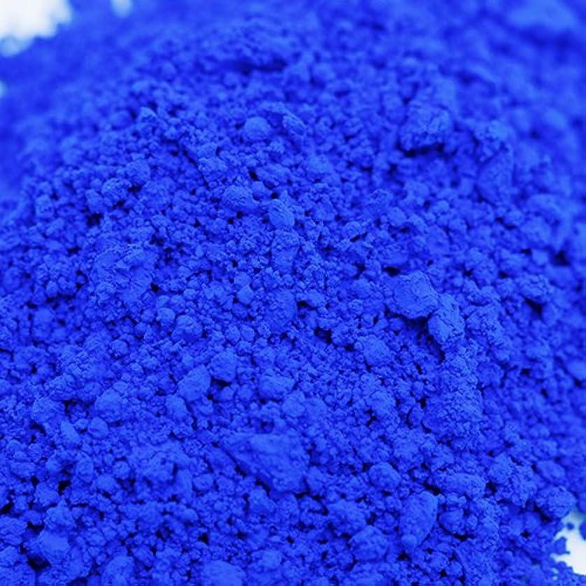昨日困惑見つけたウルトラマリン ブルー 20g 【手作り石鹸/手作りコスメ/色付け/カラーラント/青】