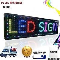 LEDボード 軽量 看板 LED電光掲示板 店頭看板 屋內用 販促 68x20cm 取付け簡単 壁掛け、置き掛け両用【動画有り】