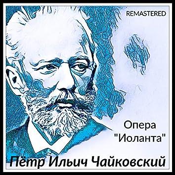 """Опера """"Иоланта"""" (Remastered)"""