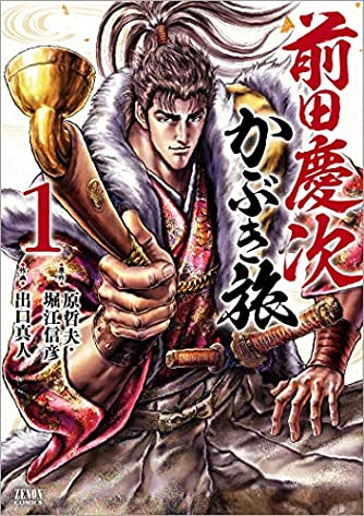前田慶次 かぶき旅 1 (ゼノンコミックス)