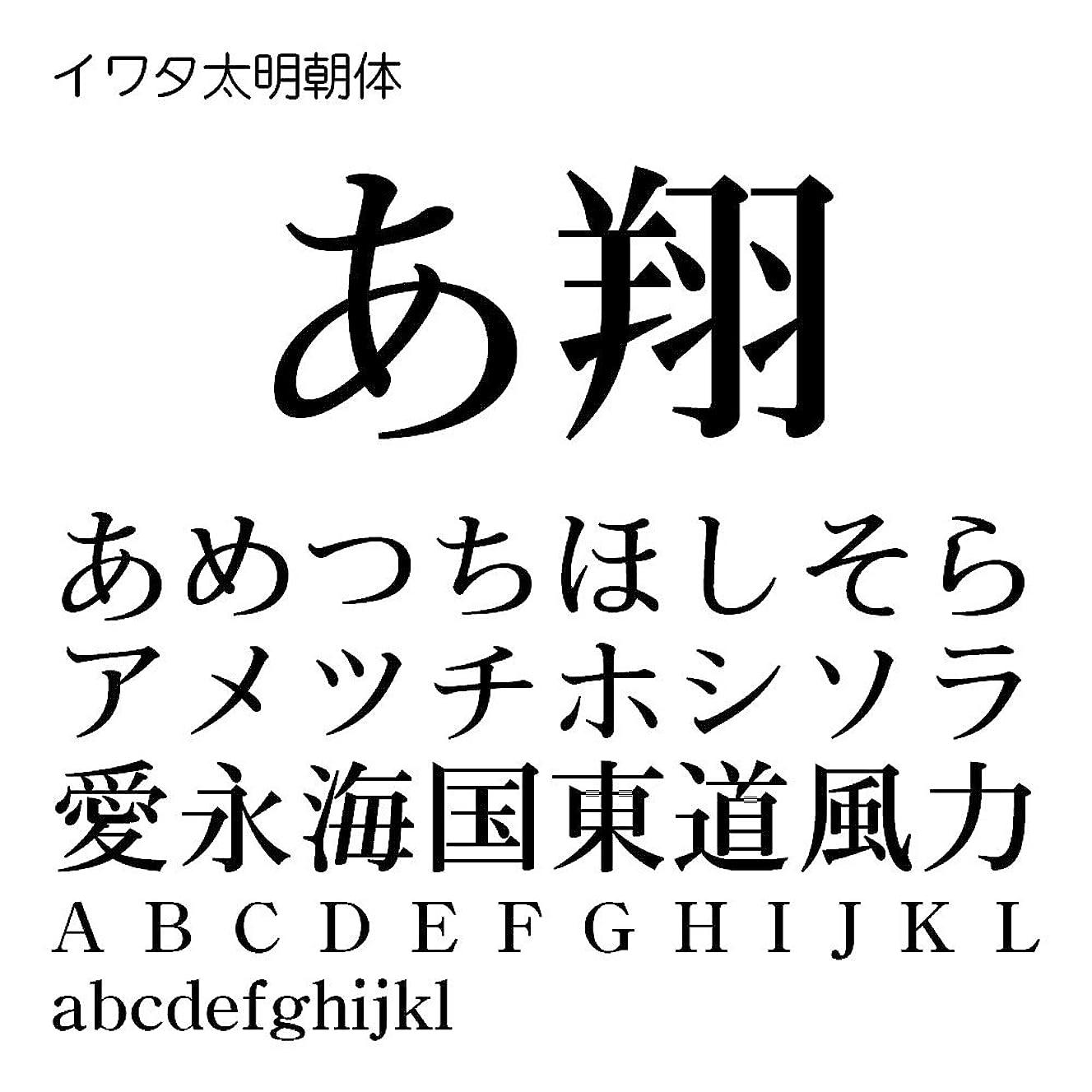 動力学ベットチャンスイワタ太明朝体 TrueType Font for Windows [ダウンロード]