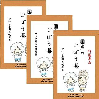 がばい農園 国産 手作り ごぼう茶 2g×50包 (お得な3個セット) 無農薬 お茶 ノンカフェイン 健康茶 ティーバッグ