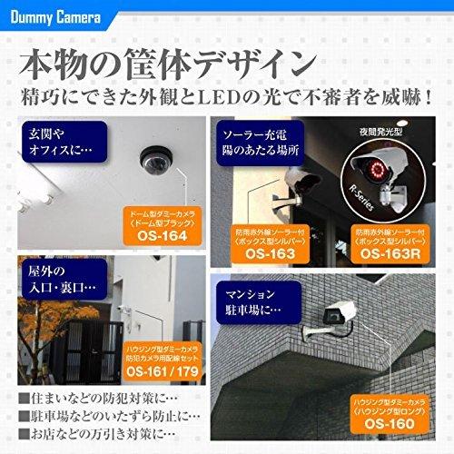 オンサプライ『防犯用ダミーカメラOS-163』