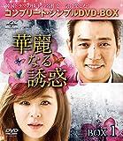 華麗なる誘惑 BOX1<コンプリート・シンプルDVD-BOX5,000円シリーズ>【...[DVD]