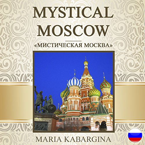 Mystical Moscow [Russian Edition] audiobook cover art