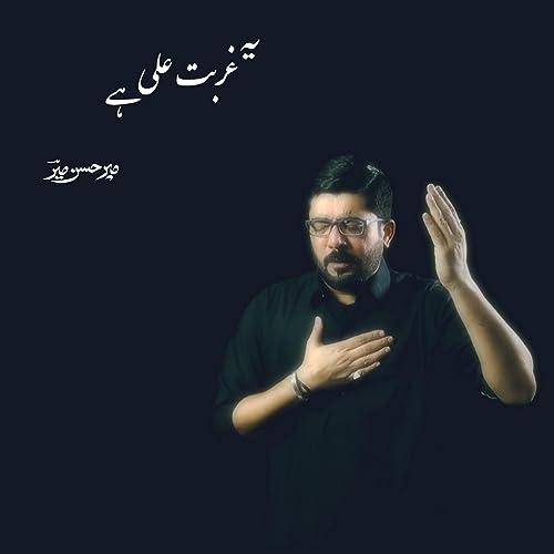 Yeh Gurbat e Ali (as) hai (Hazrat Fatima Noha 2018) by Mir
