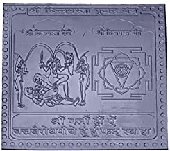 "Chinnamasta Mahavidya Pujan Yantra in Thick Copper/Gold Plated/Pure Silver Premium Quality (3""X3"" Pure Silver)"