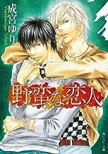 表紙: 野蛮な恋人 (角川ルビー文庫) | 成宮 ゆり